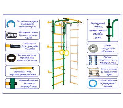 Детский спортивный комплекс ЮНЫЙ АТЛЕТ модель Пристенный зелёно/жёлтый, фото 1