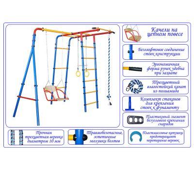 Детский спортивный комплекс ЮНЫЙ АТЛЕТ модель Уличный-Лайт, фото 1