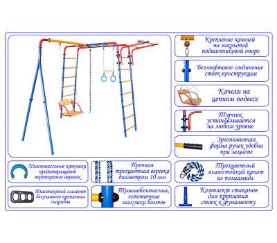 Детский спортивный комплекс ЮНЫЙ АТЛЕТ модель Уличный, фото 1