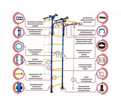 Детский спортивный комплекс ЮНЫЙ АТЛЕТ модель Пол-потолок-Т красно/жёлтый, фото 1
