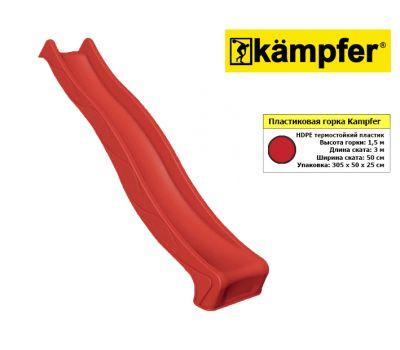 Пластиковая горка Kampfer высота 1,5м длина 3м (красный), фото 3