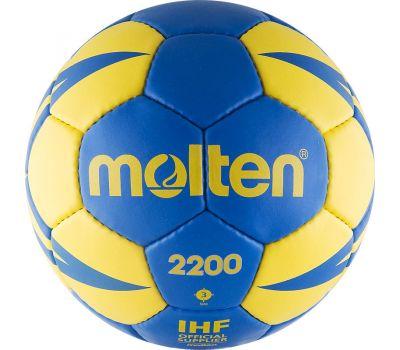 Мяч гандбольный MOLTEN 2200 №3, фото 1